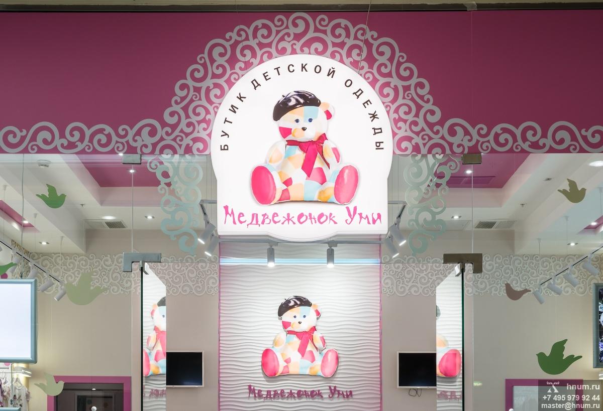 Дизайн-проект и реализация интерьера бутика детской одежды Межвежонок Уми в ТЦ Июнь (г. Мытищи) - дизайн-студия ХНУМ