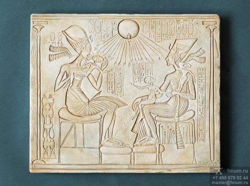 Декоративный гипсовый скульптурный рельеф СЕМЬЯ ЭХНАТОНА - Коллекция: Скульптура Древнего Египта
