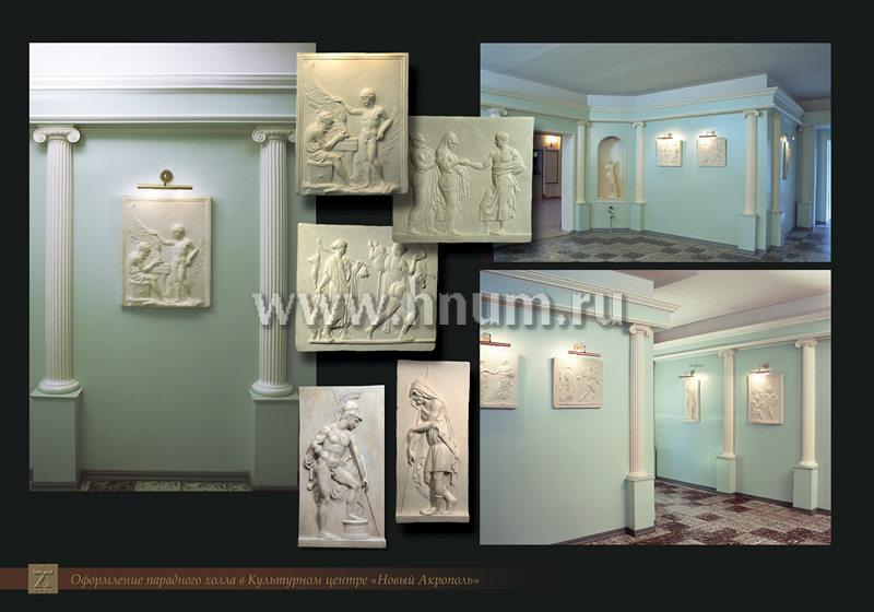 Интерьерные рельефы в помещениях культурного центра