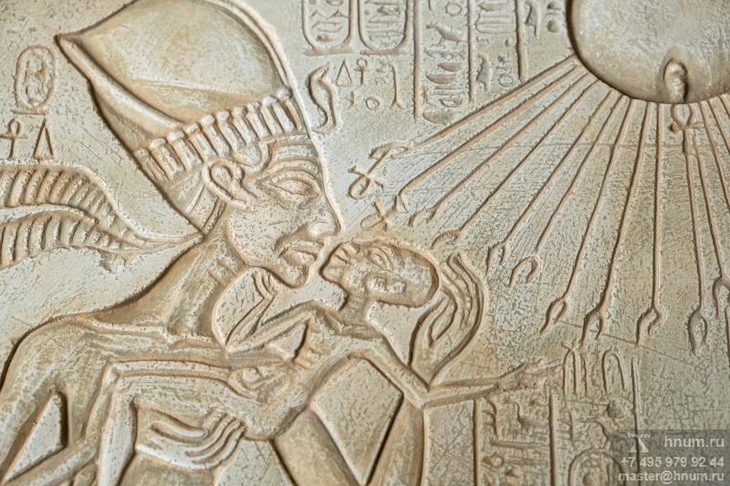Скульптурный рельеф-репродукция Эхнатон с семьёй созданный на заказ - скульптурная мастерская ХНУМ