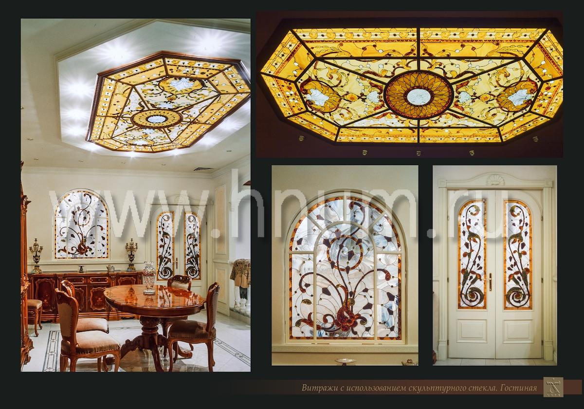 Витражный потолок в интерьере парадной приемной офиса - изготовление витражных потолков на заказ